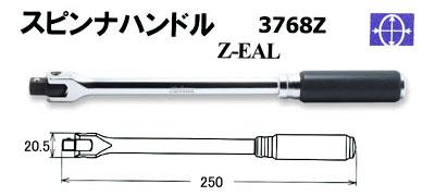 "4991644062607_Ko-ken_3768Z-250_Z-EAL_3/8""(9.5mm)差込_スピンナハンドル(樹脂)(楕円形中間軸)_250mm"