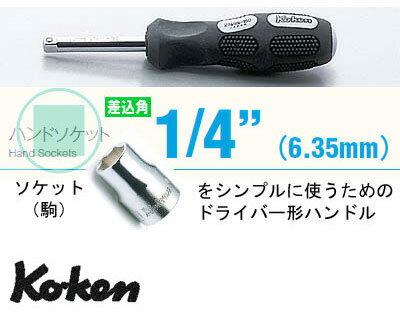4991644021352_Ko-ken_2769N-150_1/4sq._スピンタイプハンドル_全長150mm