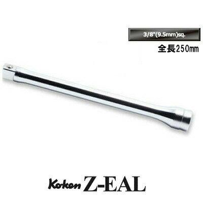 "4991644061952_Ko-ken_3760Z-250_Z-EAL_3/8""(9.5mm)差込_エクステンションバー_全長250mm"