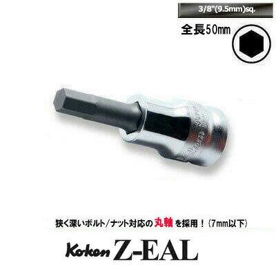 "4991644039845_Ko-ken_3010MZ.50-3_Z-EAL_3/8""(9.5mm)差込_ヘックスビットソケット_3mm_全長50mm"