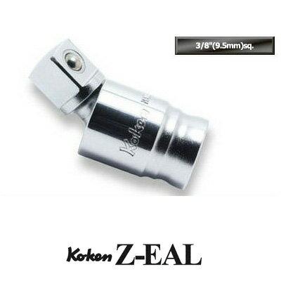 "4991644061846_Ko-ken_3771Z_Z-EAL_3/8""(9.5mm)差込_ユニバーサルジョイント(ボール式)"