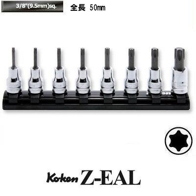 "4991644219476_Ko-ken_RS3025Z/8-L50_Z-EAL_3/8""(9.5mm)差込_トルクスビットソケット_レールセット_8ヶ組"