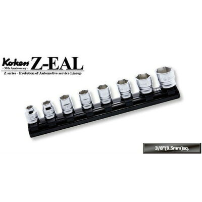 "4991644219414_Ko-ken_RS3400MZ/8_Z-EAL_3/8""(9.5mm)差込_六角ソケット_レールセット_8ヶ組"