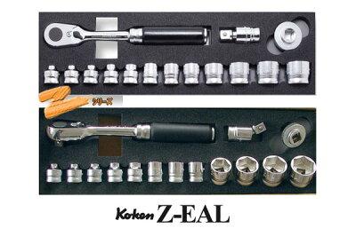 "4991644219063_Ko-ken_3285ZA_3/8""sq._Z-EALベーシックセット_15アイテム"