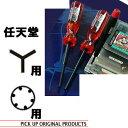 任天堂 用 特殊ネジ 用 ドライバー 3種セット (ニンテンドーゲーム機 ソフト 用 ドライバーセット)