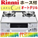 リンナイ ラクシエ ガスコンロ : ガステーブル 両面焼きグリル プロパン/都市ガス 2口 RTS65AWK3R-W