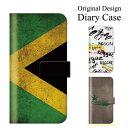 全機種対応 音楽 ミュージック music jamaica ジャマイカ レゲエ reggae rasta ラスタ roots weed cannabis ガンジャ ストリート系 手帳型 スマホケース 送料無料 iphone7 ケース SH-M02 SH-RM02 SH-M01