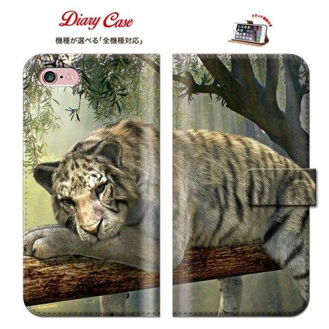 iPhone8 plus iphone7ケース iPhone カバー 手帳型 手帳 スマホケース スマホカバー 携帯ケース アニマル 動物 動物園 トラ タイガー TAIGA 虎 ヒョウ iPhone8