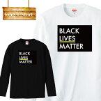 ロンT ロングスリーブtシャツ 黒人 人種差別 運動 デモ black lives matter 人権 抗議 長袖 人気 面白 ネタ パロディ 大きいサイズ