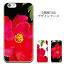 スマホケース iPhone8 plus iphone7ケース 花柄フラワープリント ファンシー ローズ 薔薇 iPho……