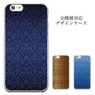 iPhone8 plus iphone7ケース iPhone6s 6s plus その他 全機種対応 メール便 送料無料 iPhone6 plus s iphone7 5 S6 edge SC-04GSCV33 Xperia Z4 402SO スマホケース iphone6s 6s plus ケース その他 全機種対応 エスニック ハワイアン オルテガ アジアン