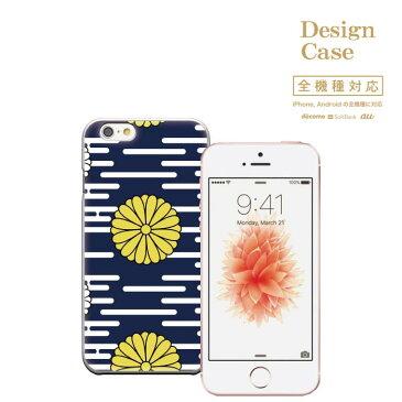 iPhone8 plus iphone7ケース JAPANISE 和柄 和 ジャパニーズ ジャパン japan 和の心 日本人 日本伝統 日本の伝統 浅草 京都 全機種対応 スマホケース ケース スマホ 携帯ケース カバー Disney Mobile ディズニー モバイル 富士山 サムライ