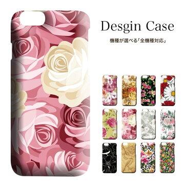 iPhone8 plus iphone7ケース iphone6s iphone6splus ipodtouch6 対応! メール便 送料無料! フラワー 花柄 可愛い ローズ バラ ガーベラ ハワイアン ハイビスカス
