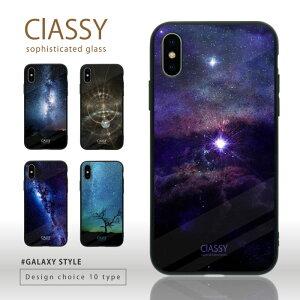 2019年 スマホケース 耐衝撃 強化ガラス 銀河 星空 iPhone ケース TPU ハードケース 光沢 カラー 大人 iphone7 8 X/XS ケース 流行 トレンド 宇宙 コスモ ミルキーウェイ 超新星 スーパーノヴァ 惑星 ネイビー ブラック ピンク ClASSY sophisticated glass