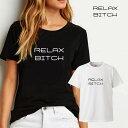 relax bitch リラックス リゾート ビッチ summer aloha hawaii ハワイ アロハ 夏休み beach ビーチ 浮き輪 Tシャツ プリント デザイン プランド アパレル 服 洋服 メール便 送料無料 メンズ レディース