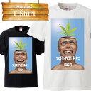 ふざけ 面白 ウケ狙い 大麻 ガンジャ ganja weed バッズ ハシシ スモーク カンナビス 420 happy420 Tシャツ T-shirt ティーシャツ 半袖 大きいサイズあり big size ビックサイズ