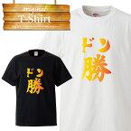ドン勝 ゲーム サバゲー サバイバル 銃撃 銃 戦争 ダジャレ お笑い 罰ゲーム 面白 デザイン バトロワ ロゴ Tシャツ T-shirt ティーシャツ 半袖 大きいサイズあり big size ビックサイズ