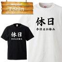 休日 お休み おふざけ ユニーク 面白い デザイン ふざけT Tシャツ T-shirt ティーシャツ 半袖 大きいサイズあり big size ビックサイズ