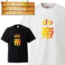 童貞 DO帝 アダルト おふざけ ユニーク 面白い デザイン ふざけT Tシャツ T-shirt ティーシャツ 半袖 大きいサイズあり big size ビックサイズ