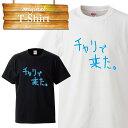チャリで来た。 自電車 チャリ プリクラ ヤンキー おふざけ ユニーク 面白い デザイン ふざけT Tシャツ T-shirt ティーシャツ 半袖 大きいサイズあり big size ビックサイズ