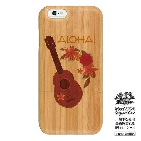 HAWAII hawaii aloha ハワイ アロハ ウクレレ アジアン ハワイアン 夏 summer 夏休み 可愛い キュート ネイティブ ネイティヴ 送料無料 スマホケース スマホカバー ウッドケース iPhone8 ケース iphone7 iphone6s iphone6 iphonese s