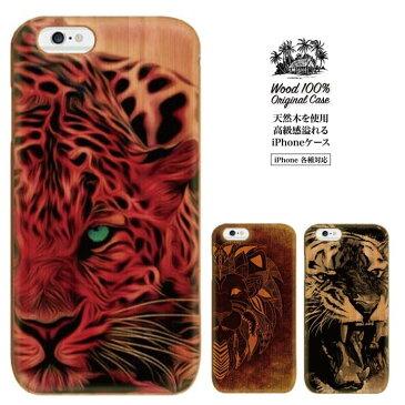 虎 タイガー Tiger トラ ライオン 木目 wood ウッド iPhone6 アイフォン6 ケース アイフォン6s ケース アイフォン6 ケース ウッドケース 天然木 高級ケース iphoe s ケース サーフ ハワイアン