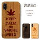 彫刻 刻印 天然木 スマホカバー iPhone各種 スマホケース ウッドケース 木製 iPhone x ケース ……