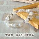 パワーストーン 天然石 ブレスレット 「ムーンストーンとホワイトカルセド...