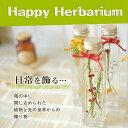パワーストーン 天然石 幸運ハーバリウム Happy Har...