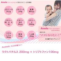 アネラAnelaforwomenビタミンD葉酸乳酸菌妊活中におすすめ栄養機能食品(葉酸・ビタミンD・ビタミンE)
