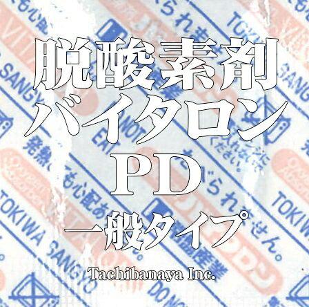 バイタロンPD-150SL(100個×80袋) 一般タイプ脱酸素剤/耐油/酸素吸収量30ml【...