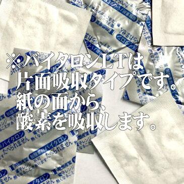 【お取り寄せ品】 バイタロン LT-100(500個×40袋) 酸素吸収量20ml 水分依存型脱酸素剤 耐水 常盤産業【時間指定不可】【本州/四国/九州は送料無料】