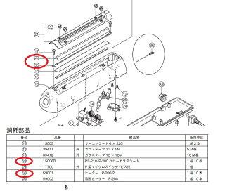 ポリシーラーP-200用テフロン(10枚)+2mmヒーター線(2本)