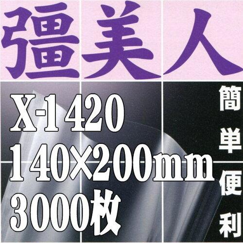 彊美人80 X-1420(3,000枚)140mm×200mm ナイロンポリ三方袋・真空・脱気・ボイル・冷凍対応【...