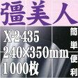 彊美人80 X-2435(1,000枚)240mm×350mm ナイロンポリ三方袋・真空・脱気・ボイル・冷凍対応【本州/四国/九州は送料無料】