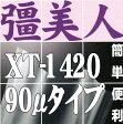 彊美人90 XT-1420(3,000枚)140×200mm フィルム厚さ90ミクロン/ナイロンポリ真空袋【本州/四国/九州は送料無料】