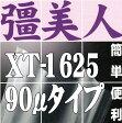 彊美人90 XT-1625(2,000枚)160×250mm フィルム厚さ90ミクロン/ナイロンポリ真空袋【本州/四国/九州は送料無料】