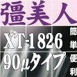 彊美人90 XT-1826(2,000枚)180×260mm フィルム厚さ90ミクロン/ナイロンポリ真空袋【本州/四国/九州は送料無料】