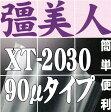 彊美人90 XT-2030(2,000枚)200×300mm フィルム厚さ90ミクロン/ナイロンポリ真空袋【本州/四国/九州は送料無料】