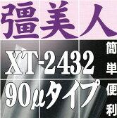 彊美人90 XT-2432(1,000枚)240×320mm フィルム厚さ90ミクロン/ナイロンポリ真空袋【本州/四国/九州は送料無料】
