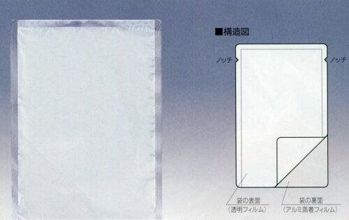 JN-2350H 230×500mm(500枚) 二枚合わせアルミ蒸着三方袋 脱酸素剤対応袋【本州/四国/九州は送...