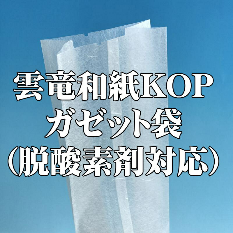 極薄雲竜和紙KOP 92×63×400mm(1,200枚) 【本州/四国/九州は送料無料】極薄雲龍和紙風ガゼット袋 脱酸素剤対応袋 エージレス使用可能