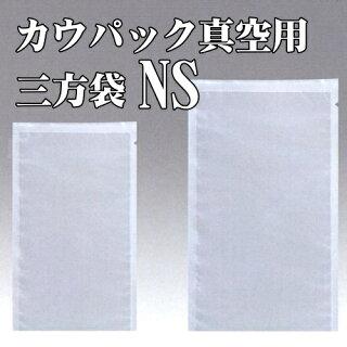 ナイロンポリ三方袋NS