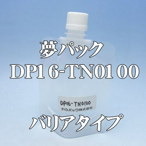 キャップ付透明スタンド袋 夢パック DP16-TN0100(900枚) 【内容量目安:100ml...
