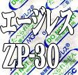 脱酸素剤 エージレスZP-30(200個×10袋) 鉄系自力反応型/一般タイプ/三菱ガス化学 【本州/四国/九州は送料無料】