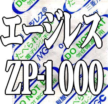 脱酸素剤 エージレスZP-1000(50個×10袋) 鉄系自力反応型/一般タイプ/三菱ガス化学 【本州/四国...