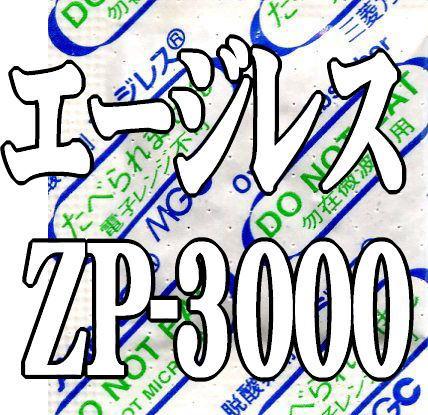 脱酸素剤 エージレスZP-3000(20個×10袋) 鉄系自力反応型/一般タイプ/三菱ガス化学 【本州/四国...