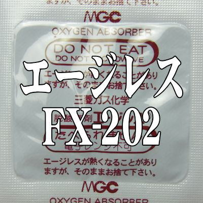脱酸素剤 エージレス FX-202 (400個×5袋)<餅・生麺に最適>鉄系水分依存型/高水分用/片面吸収/...