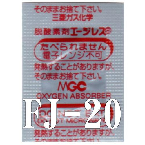 脱酸素剤 エージレスFJ-20(1,000個×3袋) 鉄系水分依存型/高水分用/片面吸収/三菱ガス化学 【本...