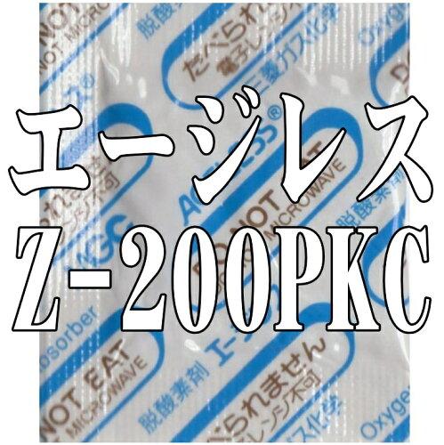 脱酸素剤 エージレスZ-200PKC(100個×15袋) 鉄系自力反応型/低水分用/香り保持/乾燥剤併用可/三...